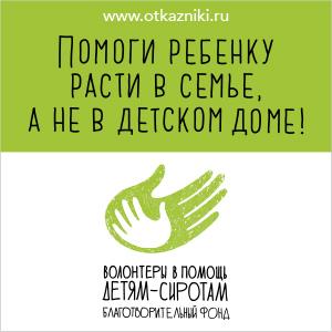 Благотворительный фонд Волонтеры в помощь детям-сиротам