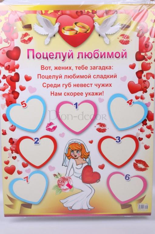 Свадебные плакаты для выкупа невесты своими руками