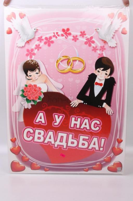 Свадебные плакаты с рисунками