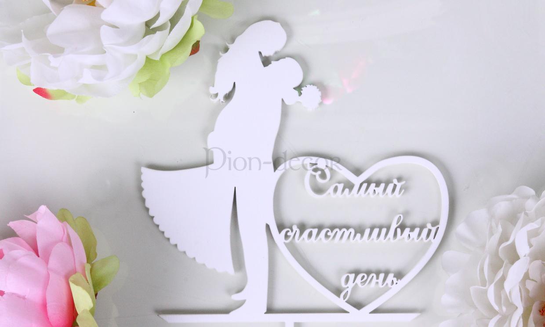 Свадебный топпер своими руками