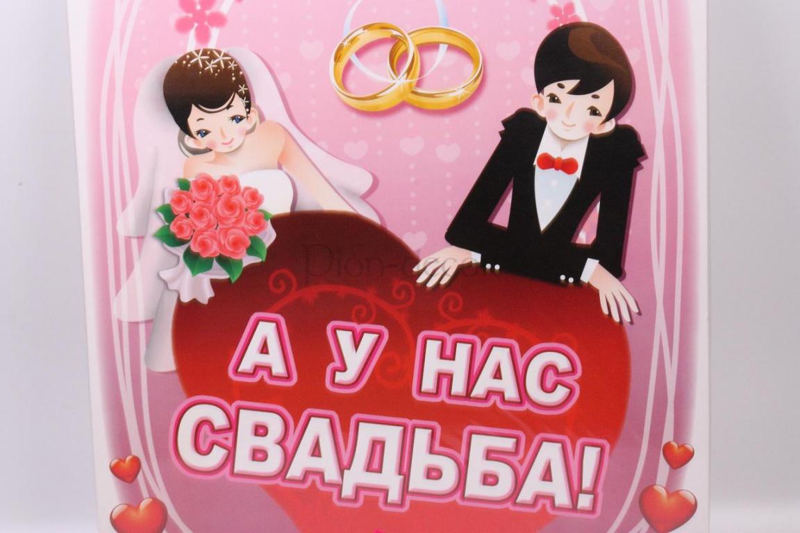 Картинки на свадебные плакаты своими руками 55