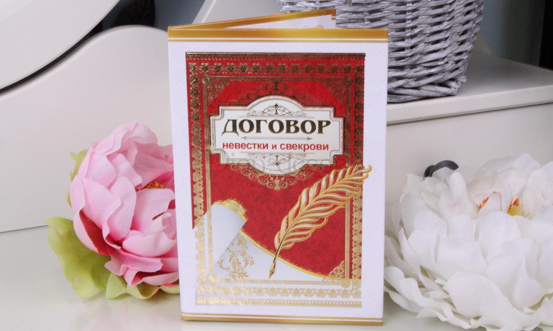 Подарки невестке от свекрови на свадьбу 27
