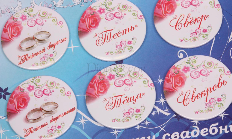 Значки на свадьбу для гостей